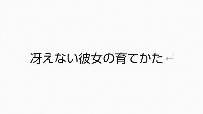 冴えカノ 07話55