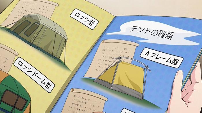 ゆるキャン 02話21