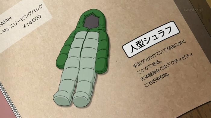ゆるキャン 04話9