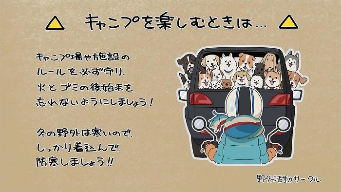 ゆるキャン 04話57