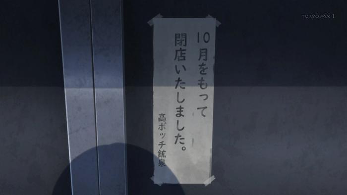 ゆるキャン 05話18