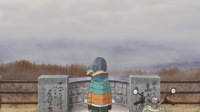 ゆるキャン 05話19