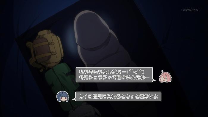 ゆるキャン 05話57
