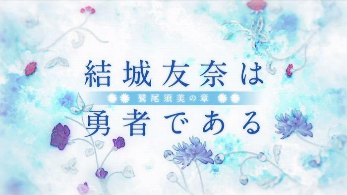 ゆゆゆ2 01話51
