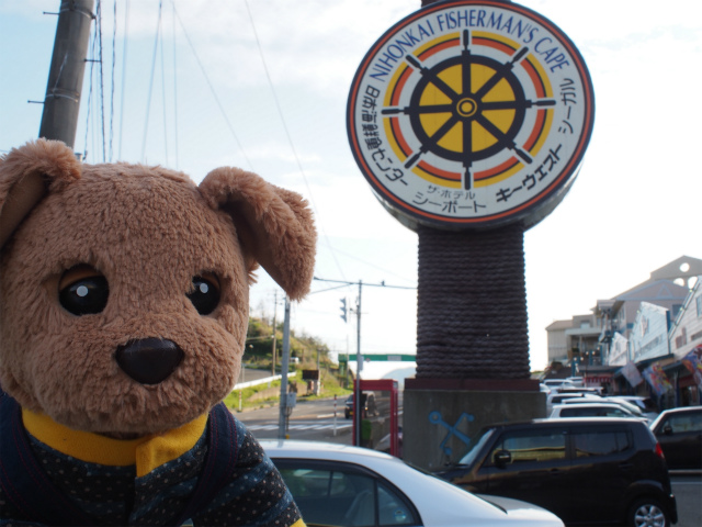 日本海鮮魚センター日本海フィッシャーマンズケープ