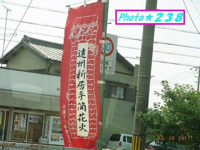 手筒花火の旗
