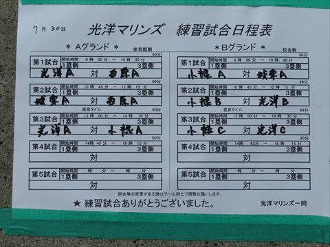 7月30日 光洋小学校 練習試合 (3)