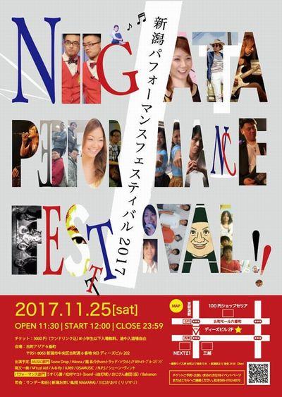 20171125新潟パフォーマンスフェスティバル
