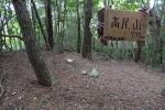 s8takaoyama.jpg