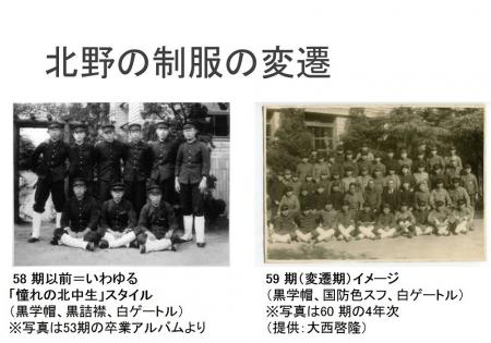 8北野の制服の変遷1