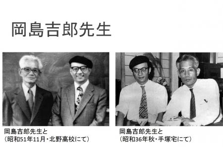 13岡島吉郎先生