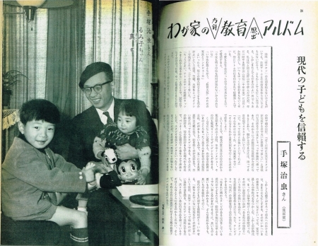 14「教育大阪」1966年9月号「わが家の教育アルバム」