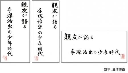 17金津題字三種