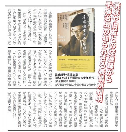 月刊島民201706 紹介記事1
