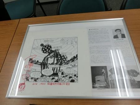 科学館所蔵の手塚治虫色紙
