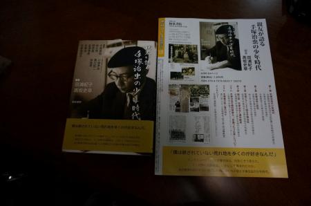 岡原邸出版祝賀会3 - コピー
