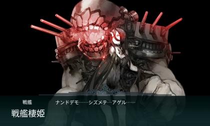 艦これ 2017年春イベント E-5 前半 戦艦棲姫