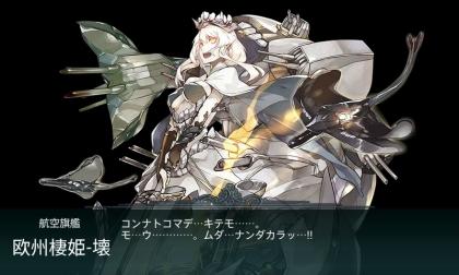 艦これ 2017年夏イベント E-7 欧州棲姫-壊 (2017年9月4日)