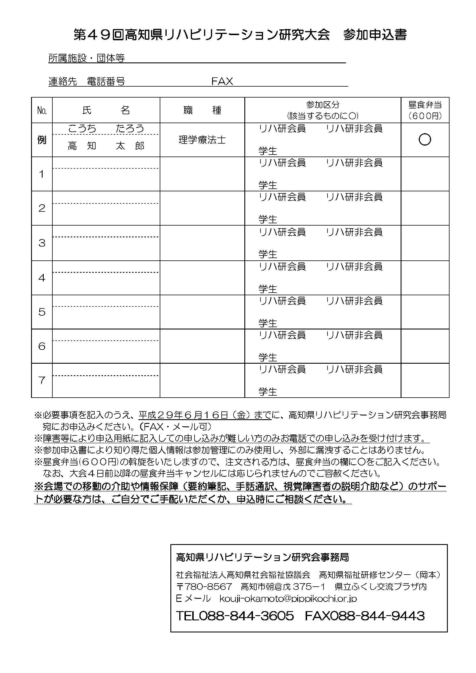 第49回大会開催要綱(最終案)_ページ_3