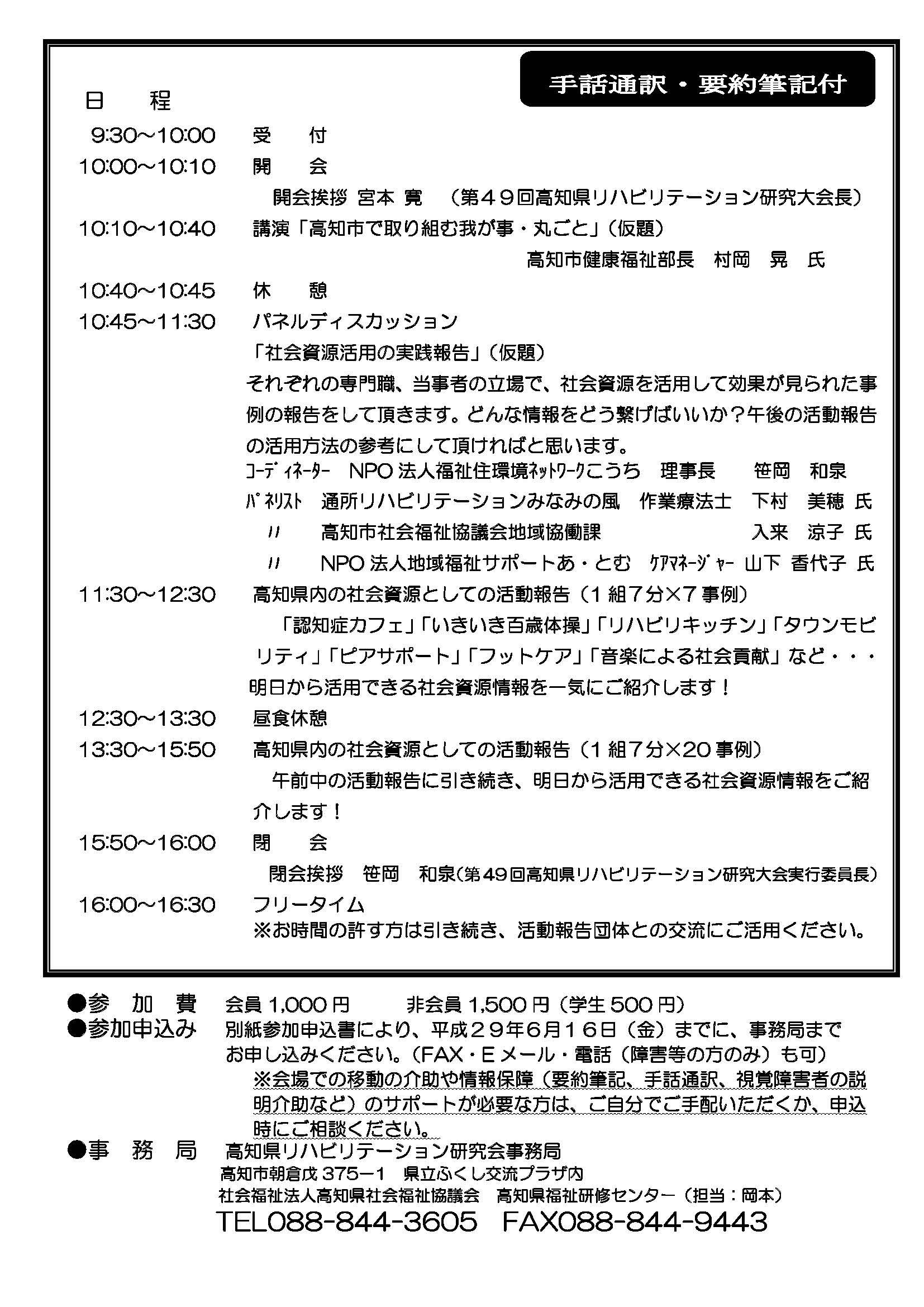 第49回大会開催要綱(最終案)_ページ_2