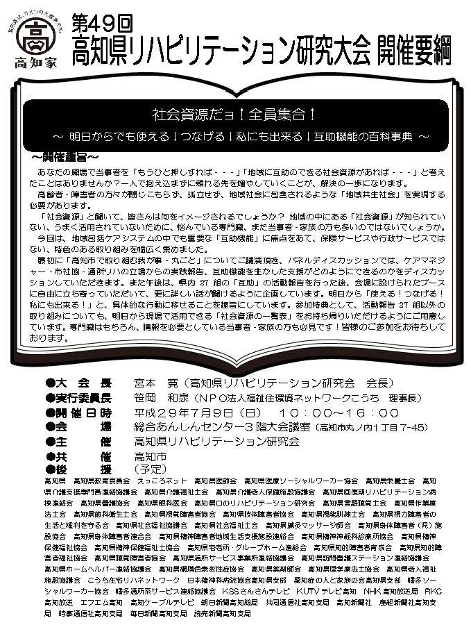 第49回大会開催要綱(最終案)_ページ_1