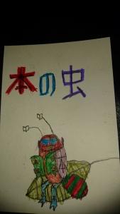 本の虫 (1)