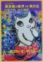 猫魚姫にゃんぎょひめ