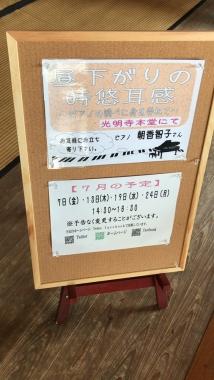 otera_piano.jpg