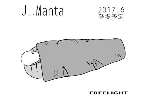Mantaneru.jpg