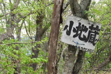 170603長七郎山 (5)s