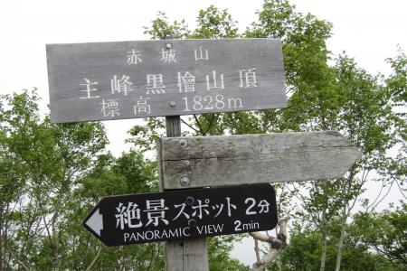 170617黒檜山~駒ヶ岳 (4)s
