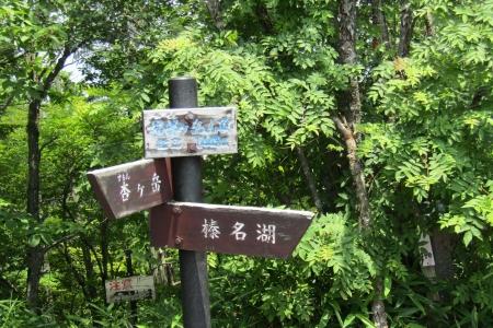 170709居鞍岳~掃部ヶ岳 (10)s
