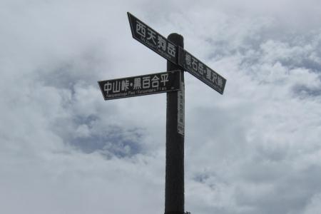 170713ニュウ~天狗岳 (17)s