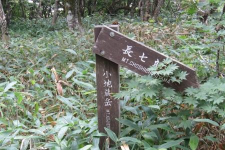 170722陣笠山~小地蔵岳 (17)s