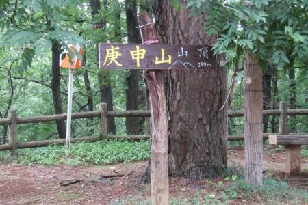 170820a庚申山 (5)s