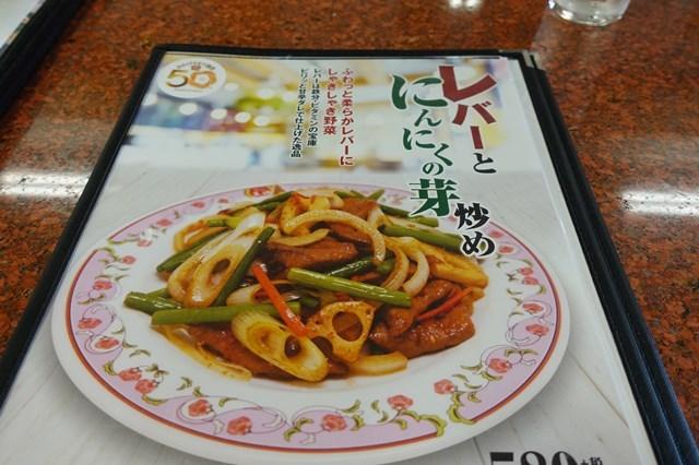 1 餃子の王将 西宮北インター店 (1)