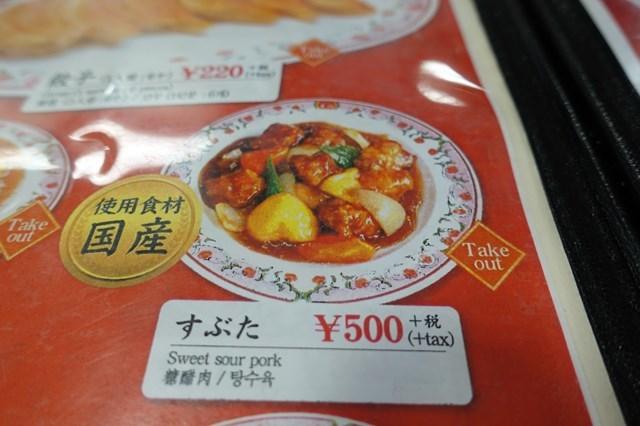 1 餃子の王将 西宮北インター店 (3)