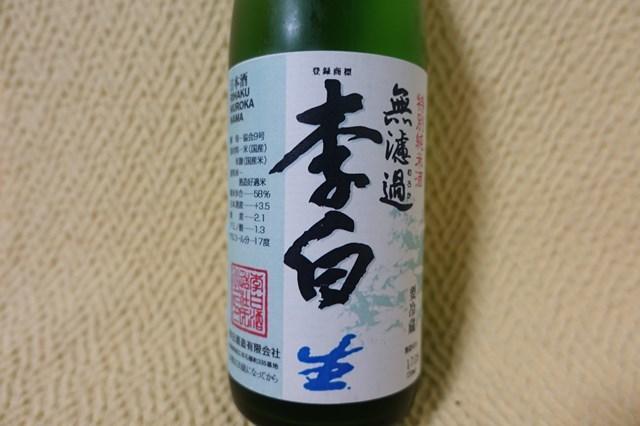3 李白 無濾過生原酒 (2)