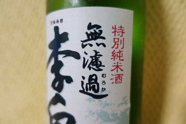 3 李白 無濾過生原酒 (3)