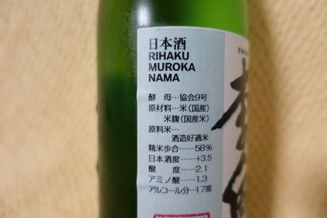 3 李白 無濾過生原酒 (4)