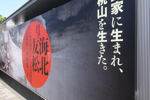 4 海北友松 (3)