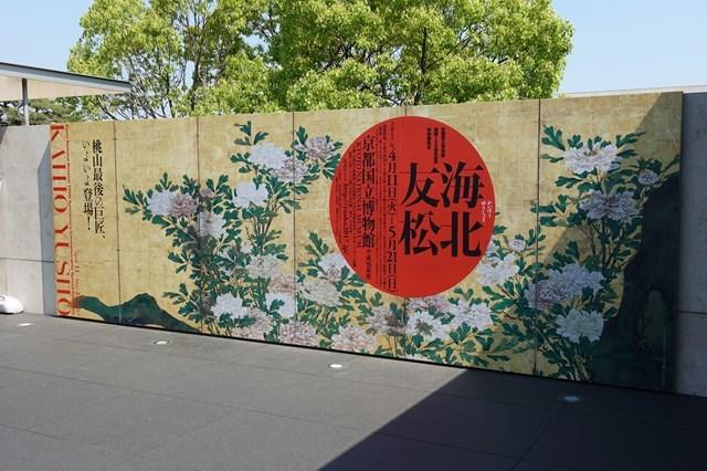 4 海北友松 (4)