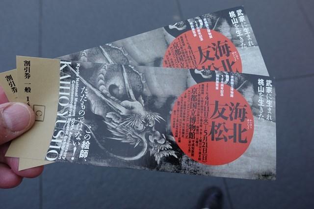 4 海北友松 (5)