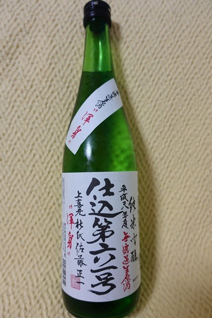 1 上喜元 純米吟醸無濾過生酒 (1)