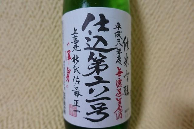 1 上喜元 純米吟醸無濾過生酒 (2)