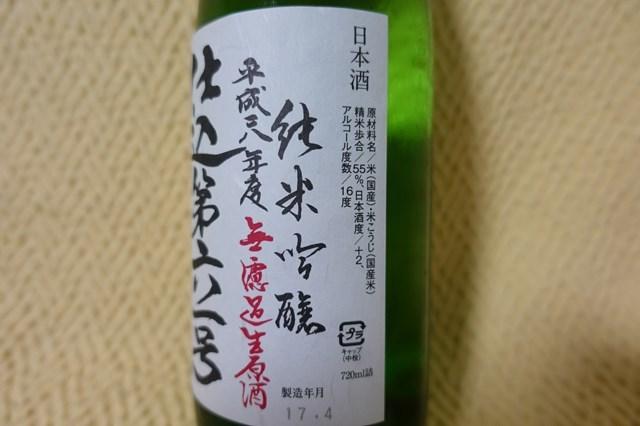 1 上喜元 純米吟醸無濾過生酒 (3)