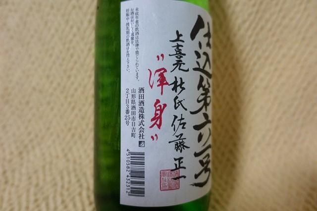 1 上喜元 純米吟醸無濾過生酒 (4)