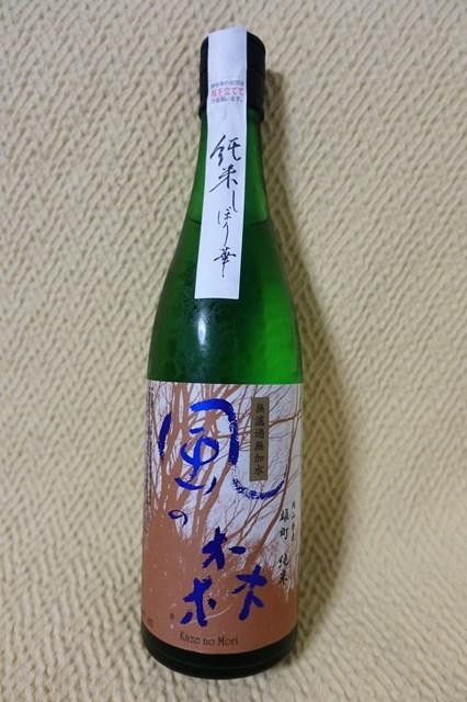 2 風の森 純米無濾過生原酒 雄町 (1)