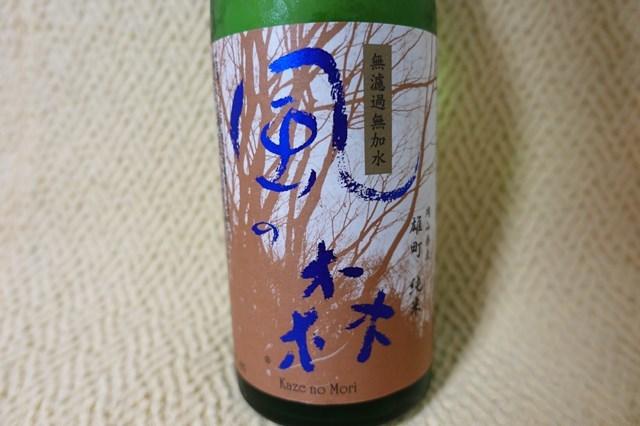 2 風の森 純米無濾過生原酒 雄町 (2)