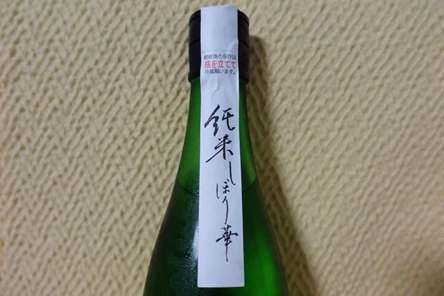 2 風の森 純米無濾過生原酒 雄町 (4)